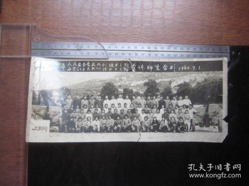1960年7月1日旅大市人民委员会民兵训练第三期西岗区工业民兵训练第十三期全体师生合影(大明摄影)