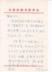 《图书馆工作与研究》副主编王芝兰致曹焕旭信札三通三页(16开)