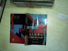 法人犯罪论   (作者刘白笔签赠本)。,。