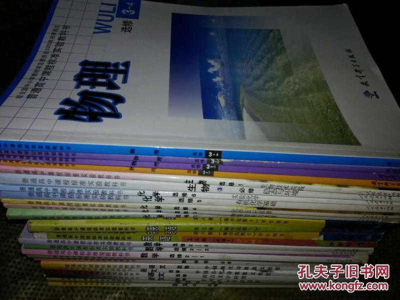 手包邮 高二2年级+高三3年级理科教材全套 四川省专用教科书-孔网分