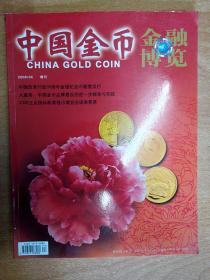 金融博览·中国金币  增刊 2008.4 总第10期(品相如图)