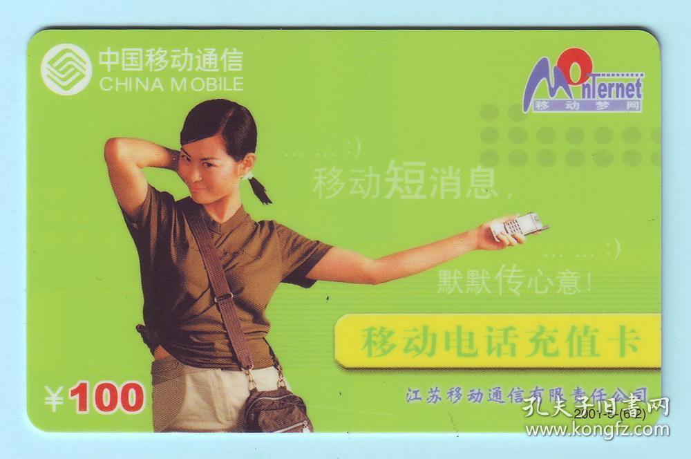 2001年中国移动通信电话充值卡