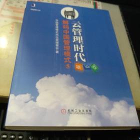云管理时代:解码中国管理模式(5)