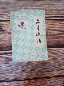 《文章选讲》北京出版社1981年初版