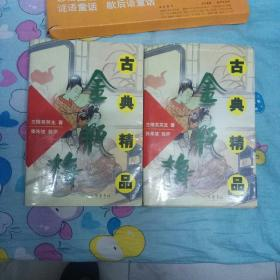 张朱坡批评第一奇书-----古典精品   金瓶梅(全套上下册)1991年二版三印
