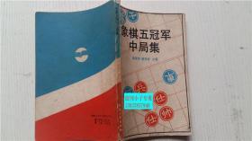 象棋五冠军中局集 屠景明 蔡伟林主编 浙江人民出版社
