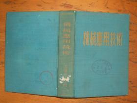 机械应用技术【馆藏书】1954年1月初版