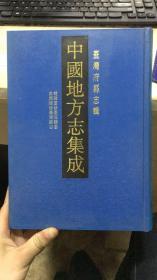 中国地方志集成 3 亲历重修台湾县志 嘉庆续修台湾县志
