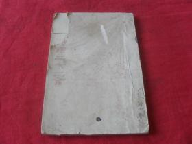 文革红色油印--《毛主席诗词二十二首》