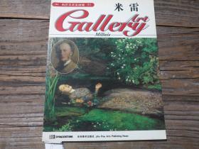 《西洋美术家画廊 51:米雷》