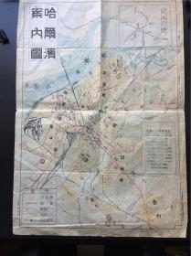 民国 满洲国 哈尔滨市 街图 地图 观光图 案内图 康德四年 近泽洋行发行