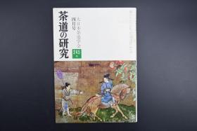 《茶道的研究》 1976年4月号总245号 日本茶道杂志 全书几十张图片介绍日本茶道茶器茶摆放流程和茶相关文化文学日文原版(每期具体内容详见目录图片)茶道仅仅是物质享受 而且通过茶会学习茶礼 陶冶性情