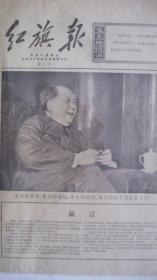 1967年1月22日***主办《红旗报》(专刊第1号、1-4版全)