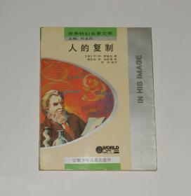 人的复制 1992年1版1印