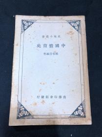 《924 中国体育史》 史地小丛书 民国间商务印书馆印本 私藏平装一册全