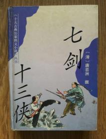 侠义小说: 七剑十三侠 硬精装