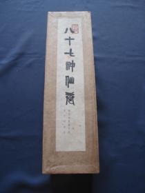 八十七神仙卷  人民美术出版社1981年印刷 卷轴本配纸函锦盒  珂罗版印刷 精美大方