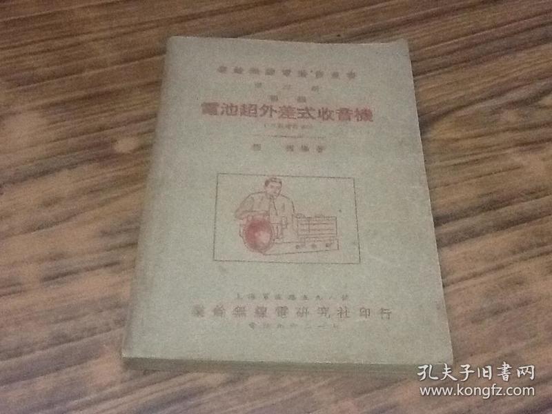 电池超外差式收音机(初级第四册1948年版)
