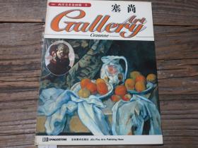 《西洋美术家画廊 8:塞尚》