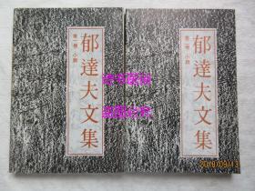 郁达夫文集(国内版) 第一、二卷 2本合售
