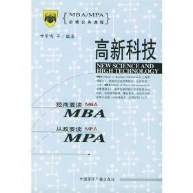 MBA/MPA必修公共课程--高新科技
