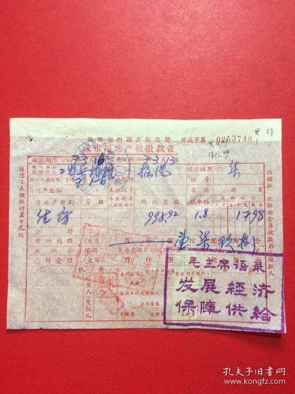 文革,江苏省财政厅税务局,城市房地产税缴款书,盖有毛主席语录章