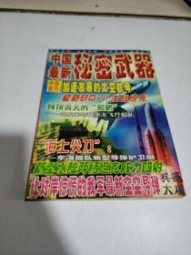 兵器大观 增刊 中国最新秘密武器