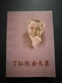 丁弘纪念文集