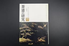 《茶道的研究》 1976年1月号总242号 日本茶道杂志 全书几十张图片介绍日本茶道茶器茶摆放流程和茶相关文化文学日文原版(每期具体内容详见目录图片)茶道仅仅是物质享受 而且通过茶会学习茶礼 陶冶性情