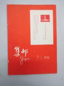 《集邮》1958年第7期 (总第43期)人民邮电出版社 16开22页