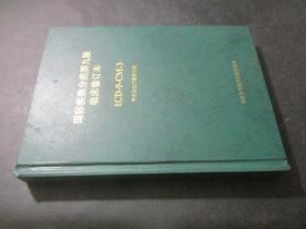 国际疾病分类第九版临床修订本