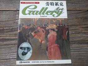 《西洋美术家画廊 9:劳特累克》