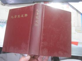 毛泽东选集(一卷本)[32开仿皮面精装 竖排版繁体字 66年一版一印 1520页]87品 带盒