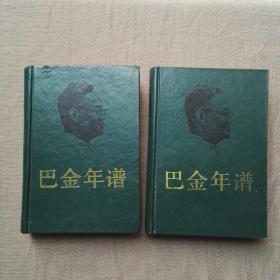 巴金年谱  1904-1949,1950-1980(精装全二册)