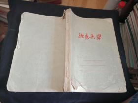 著名汉语学家--施光亨  批校本--古代汉语    批改处很多