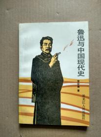 鲁迅与中国现代史(李安葆著签赠本)