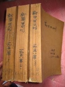 《新华半月刊》3个合订本、1958年 (1、3、4、6、7、8、9、10、11、12、14、15月)【共12本、分3册合订】完整品佳