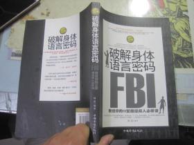 破解身体语言密码:FBI教给你的24堂超级阅人必修课