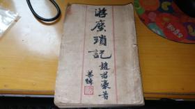 绝版保真 全国只此独本 民国23年4月初版 赵君豪著《游尘琐记》大量汪伪文化名人提序