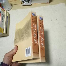 中国工农红军西路军 回忆录卷 上下 2册全 (正版现货)