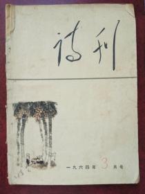 诗刊    1964年3月