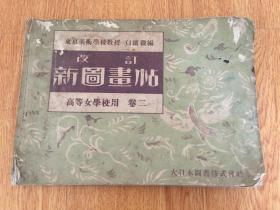 1926年大日本图书株式会社发行《改订 新图画帖》,高等女学校美术用书