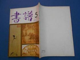 书谱-化度寺碑-第十一卷第五期-16开