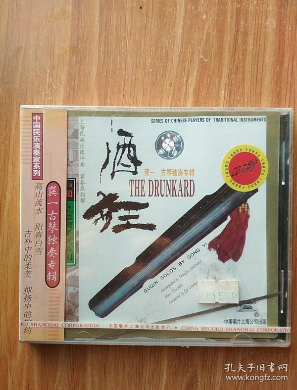 中国民乐演奏家系列 龚一古琴独奏专辑 酒狂 cd图片