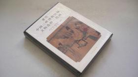 年代不详重庆中国三峡博物馆编著《重庆中国三峡博物馆藏文物选粹--绘画》函盒精装