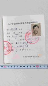 1993年外语准考证
