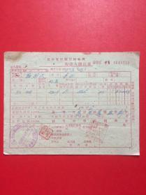 江苏省财政厅税务局,税收入缴款书