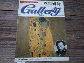 《《西洋美术家画廊 12:克里姆特》》