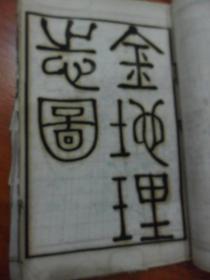 《历代地理沿革图--皇朝一统兴图》一册全(同治)