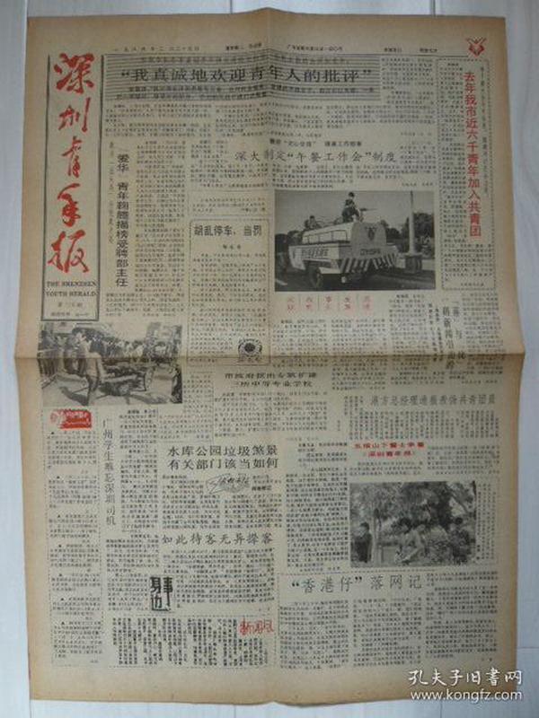 《深圳青年报》1986年2月25日。市长李灏、市委书记梁湘。刘晓庆《无情的情人》